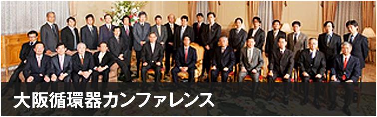 大阪循環器部会