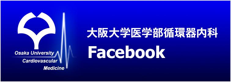 大阪大学医学部循環器内科Facebook