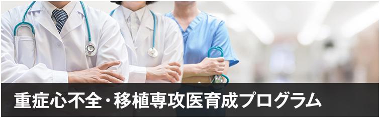 重症心不全・移植専攻医育成プログラム